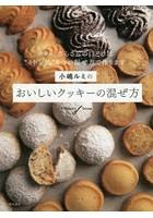 小嶋ルミのおいしいクッキーの混ぜ方 Mitten's Lesson サクッ、さらさらの口どけは'ミトン流'3つの混ぜ方で作ります