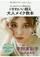 宇野実彩子出演:すべての「キレイ」に理由(ワケ)がある#かわいい超え大人メイク教本