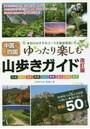 中国・四国山歩きガイド ゆったり楽しむ