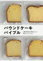 パウンドケーキバイブル 4種の食感で選べる基本のケーキ+美味しいバリエーション 新装版