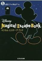 Disneyマジカル・エスケープ・ブック 5分間リアル脱出ゲーム