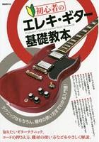 初心者のエレキ・ギター基礎教本 テクニックはもちろん、機材の使い方までわかる入門書 〔2020〕