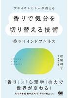 祥子出演:プロカウンセラーが教える香りで気分を切り替える技術