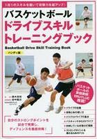バスケットボールドライブスキルトレーニングブック 1対1のスキルを磨いて攻撃力を超アップ! ハンディ版