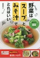 野菜はスープとみそ汁でとればいい 晩ごはんにもお弁当にも!おいしい89レシピ