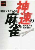 神速の麻雀 堀内システム55