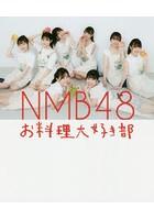 NMB48お料理大好き部 たけだバーベキュー先生とLet'sおうちごはんBOOK