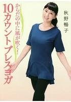 秋野暢子出演:からだの中に風が吹く!10カウントブレスヨガ