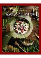 田中裕子出演:魔法使いたちの料理帳