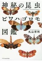 神秘の昆虫ビワハゴロモ図鑑
