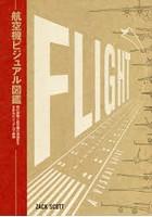 航空機ビジュアル図鑑 飛行原理と航空機の発達史を多彩なビジュアルで解説 航空機の飛行原理と発達史がまるわかり