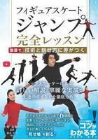 フィギュアスケートジャンプ完全レッスン 動画で技術と魅せ方に差がつく