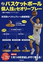 バスケットボール個人技とセオリープレー