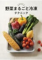 野菜まるごと冷凍テクニック 生のまま!