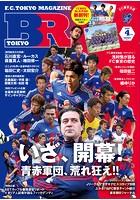 F.C.TOKYO MAGAZINE BR TOKYO 2014年4月号