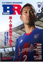 F.C.TOKYO MAGAZINE BR TOKYO 2014年5月号
