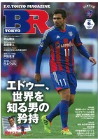 F.C.TOKYO MAGAZINE BR TOKYO 2014年6月号