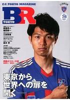 F.C.TOKYO MAGAZINE BR TOKYO 2014年7・8月号(合併号)