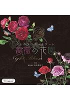 大人のスクラッチアート~薔薇の花園~Night Bloom
