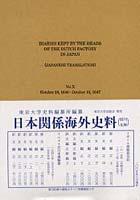 日本関係海外史料 オランダ商館長日記訳文編之10
