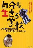 自分を生きる学校 いま芽吹く日本のデモクラティック・スクール