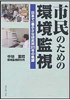 市民のための環境監視 日本で一番小さな研究所20年の軌跡