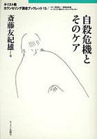 斎藤友紀出演:自殺危機とそのケア