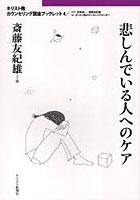 斎藤友紀出演:悲しんでいる人へのケア