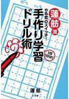 蓮舫出演:蓮舫流やる気のスイッチ!1日10分!手作り学習ドリル術