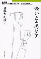 斎藤友紀出演:老いとそのケア