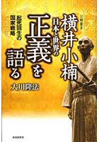 横井小楠 日本と世界の「正義」を語る 起死回生の国家戦略 公開霊言