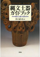 縄文土器ガイドブック 縄文土器の世界