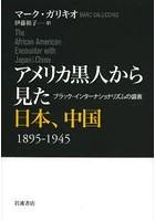 伊藤裕子出演:アメリカ黒人から見た日本、中国
