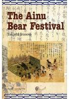 【クリックで詳細表示】The Ainu Bear Festival