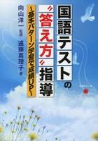 遠藤真理子出演:国語テストの'答え方'指導