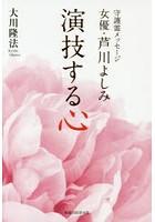芦川よしみ出演:演技する心