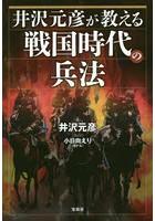 小日向えり出演:井沢元彦が教える戦国時代の兵法