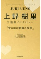 上野樹里出演:上野樹里守護霊インタビュー「宝の山の幸福の科学」