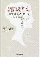 宮沢りえ出演:女優・宮沢りえの守護霊メッセージ