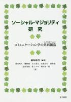 松浦亜弥出演:ソーシャル・マジョリティ研究