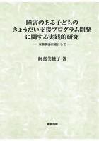 阿部美穂子出演:障害のある子どものきょうだい支援プログラム開発に関する実践的研究