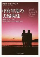 伊藤裕子出演:中高年期の夫婦関係
