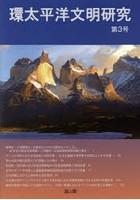 環太平洋文明研究 第3号
