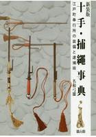 十手・捕繩事典 江戸町奉行所の装備と逮捕術 新装版