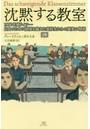 沈黙する教室 1956年東ドイツ-自由のために国境を越えた高校生たちの真実の物語