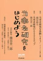 松浦亜弥出演:当事者研究をはじめよう