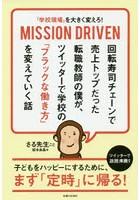 「学校現場」を大きく変えろ!MISSION DRIVEN 回転寿司チェーンで売上トップだった転職教師の僕が、ツイッターで学校の「ブラックな働き方」を変えていく話