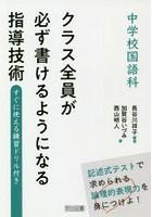 祥子出演:中学校国語科クラス全員が必ず書けるようになる指導技術