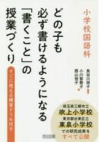祥子出演:小学校国語科どの子も必ず書けるようになる「書くこと」の授業づくり