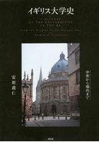 イギリス大学史 中世から現代まで